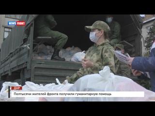 ДНР: Полтысячи жителей фронта получили гуманитарную помощь