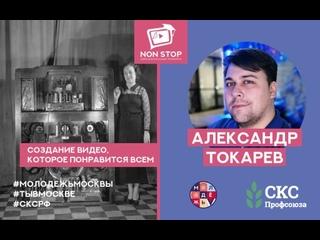 """Александр Токарев, лекция """"Создание видео, которое понравится всем"""""""
