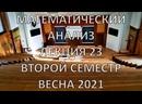 Lecture 23 MA. 2020/21. Semester 2