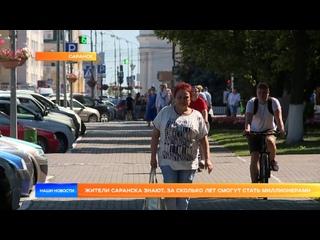 Жители Саранска признали, за сколько лет смогут стать миллионерами
