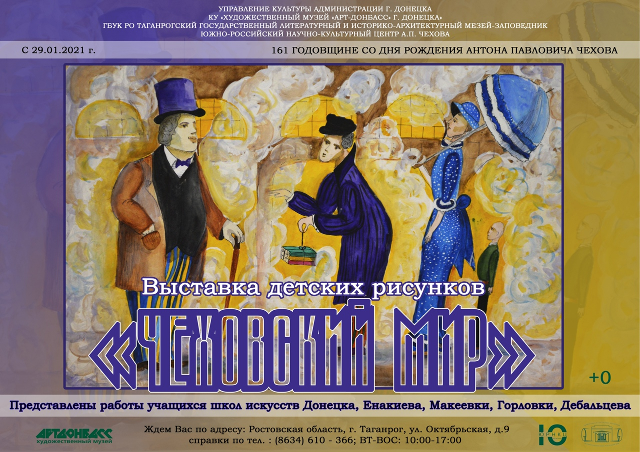 ХУДОЖЕСТВЕННЫЙ МУЗЕЙ «АРТ-ДОНБАСС» ОТКРЫЛ ВЫСТАВКУ НА РОДИНЕ А.П. ЧЕХОВА