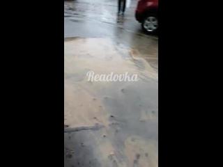 Потоп на Киселевке
