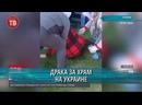 Обвинение Медведчуку, закрытие школ и драка за храм на Украине