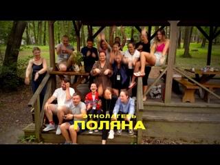 """Видео от Этнопроект """"ПОЛЯНА"""""""