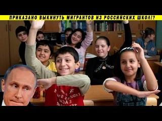 Путин поручил убрать детей мигрантов из школы Проблемы российского образования