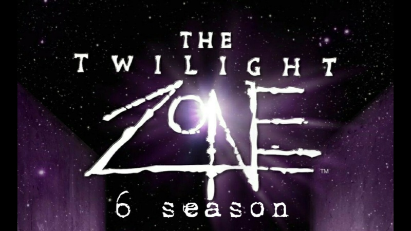 Сумеречная зона 6 сезон 13 24 серии из 24 триллер фантастика Великобритания Канада 1985 1986