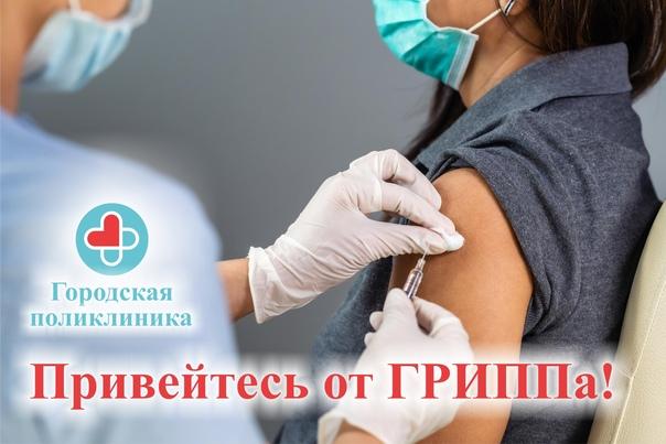 ✅ Вакцинация против ГРИППа начата! Успейте привить...
