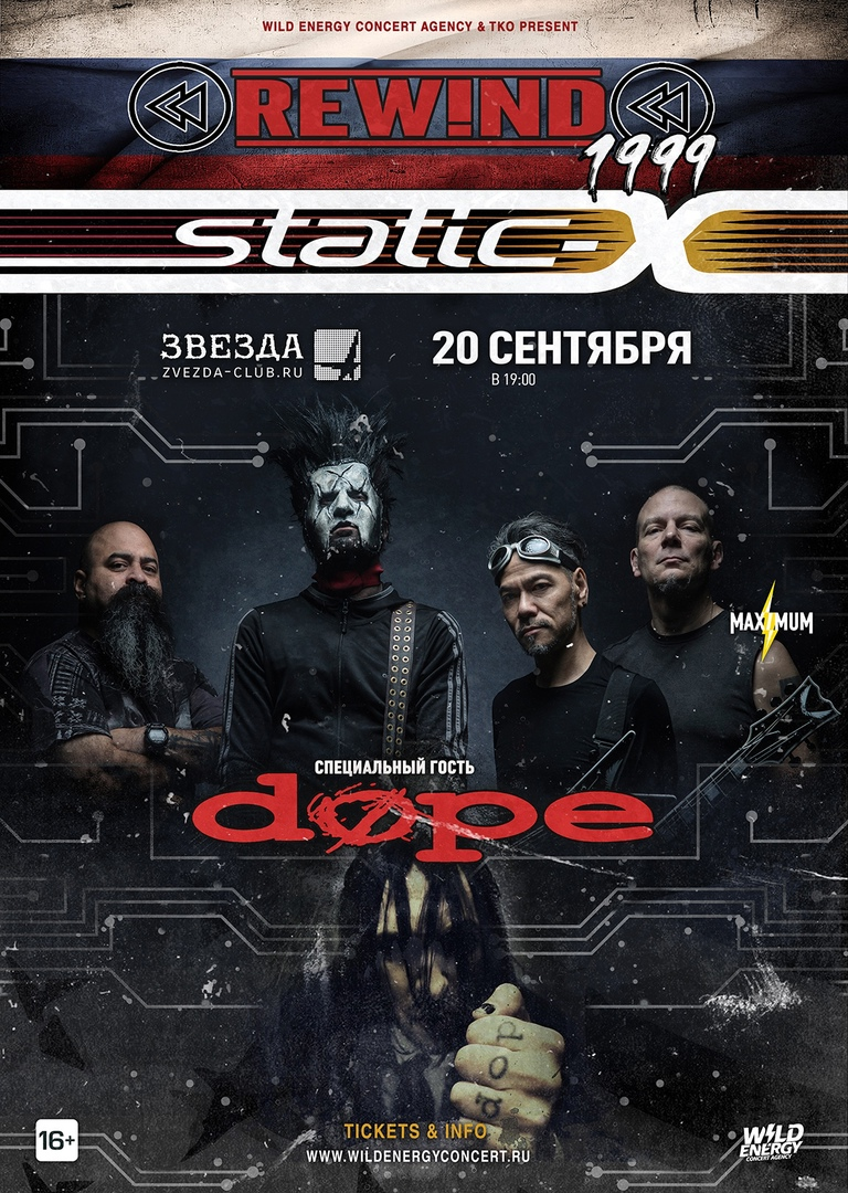 Афиша Самара STATIC-X + DOPE /20.09/ САМАРА
