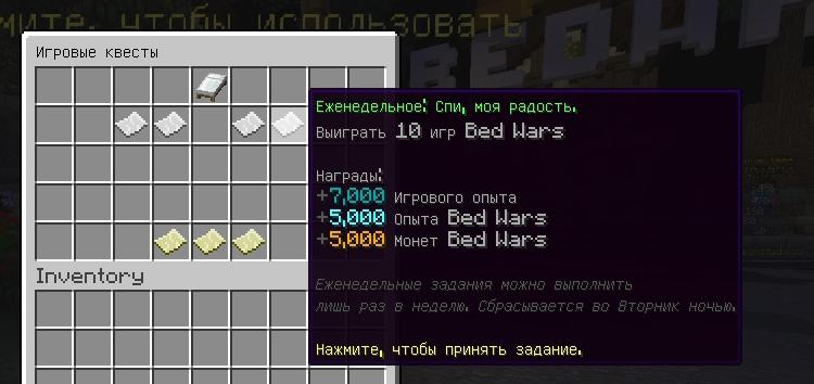 Сборка BedWars 1.8.X - 1.16+ (Квесты , Награды , 4 режима игры, 24 красивейших арены), image #17