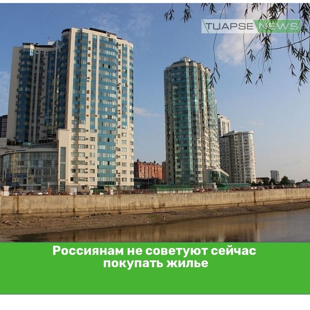 Россиянам не советуют сейчас покупать жильеАналити...