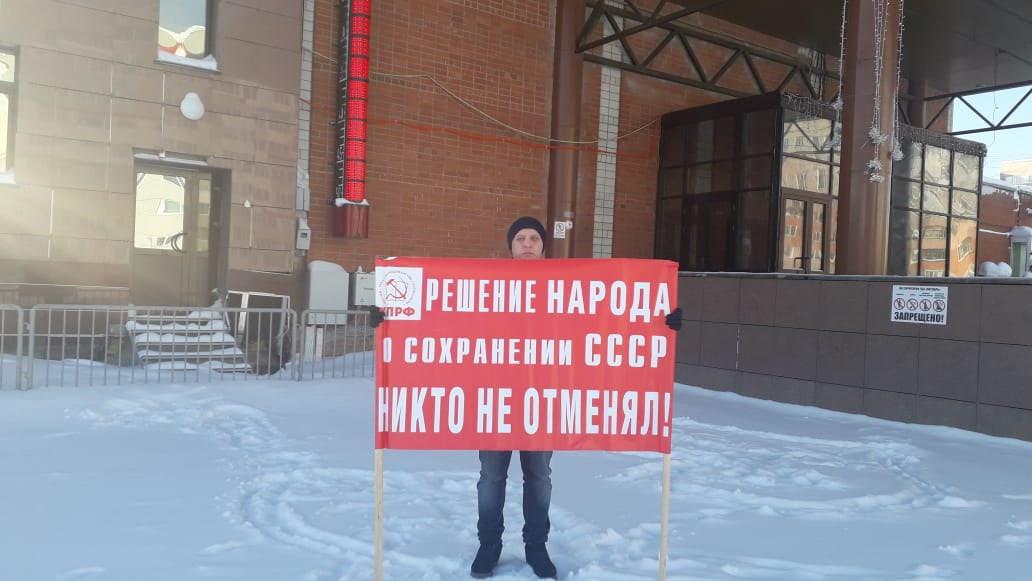 Пикет в память об общесоюзном референдуме о сохранении СССР