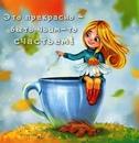 Фотоальбом Людмилы Магомедовой