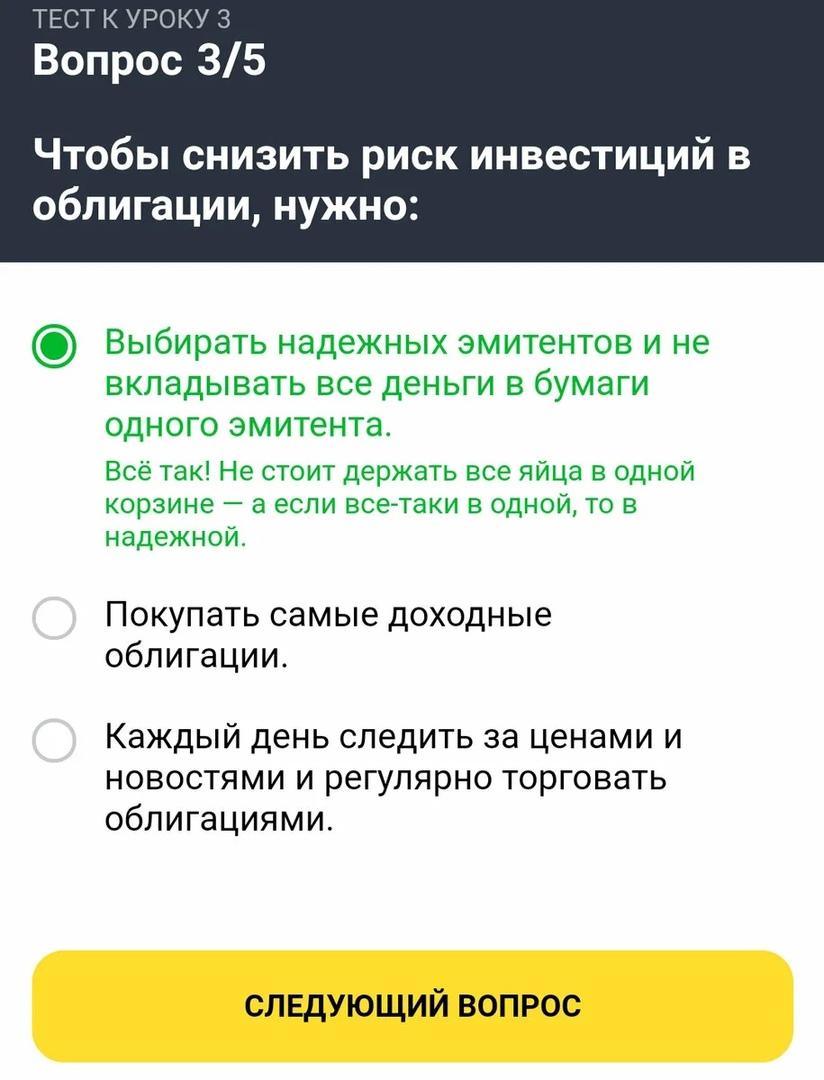 Тинькофф Инвестиции ответы на урок 3 - вопрос 3