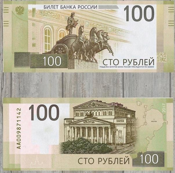 Новая 100-рублевая банкнота поступит в обращение в...