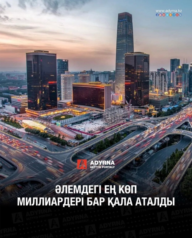 Пекин алғаш рет әлемдегі ең көп миллиардерлер саны бар қалаға айналды, деп хабар...