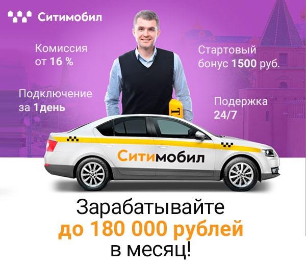Срочно требуются водители для работы в такси в наш...