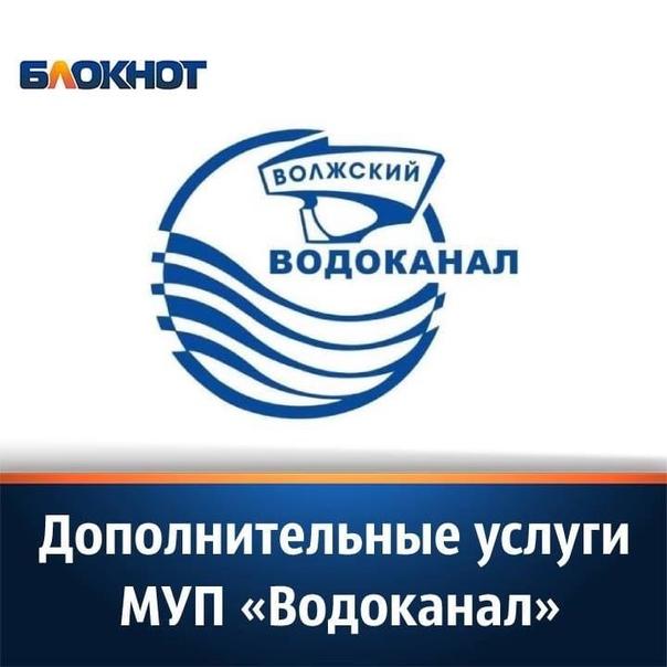 Помимо основных видов деятельности МУП «Водоканал»...
