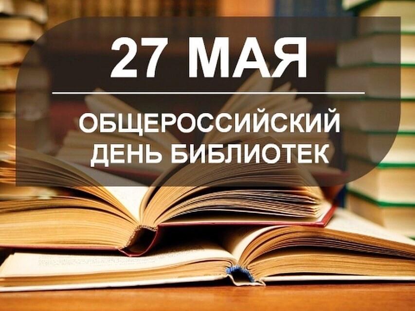 Общероссийский День библиотек приурочен к знаменательной дате