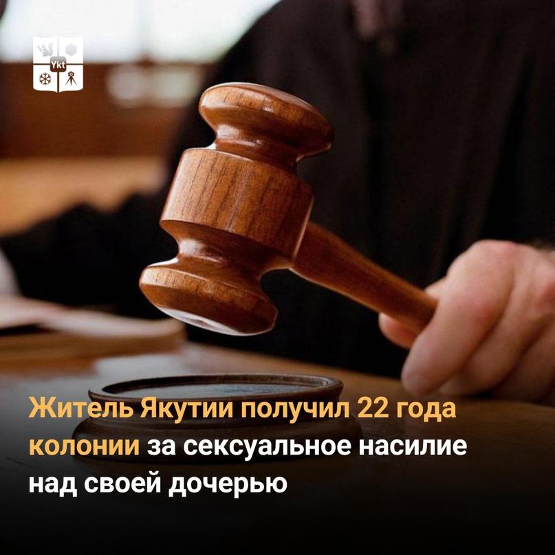 Житель Якутии получил 22 года колонии за сексуальное насилие над своей дочерью