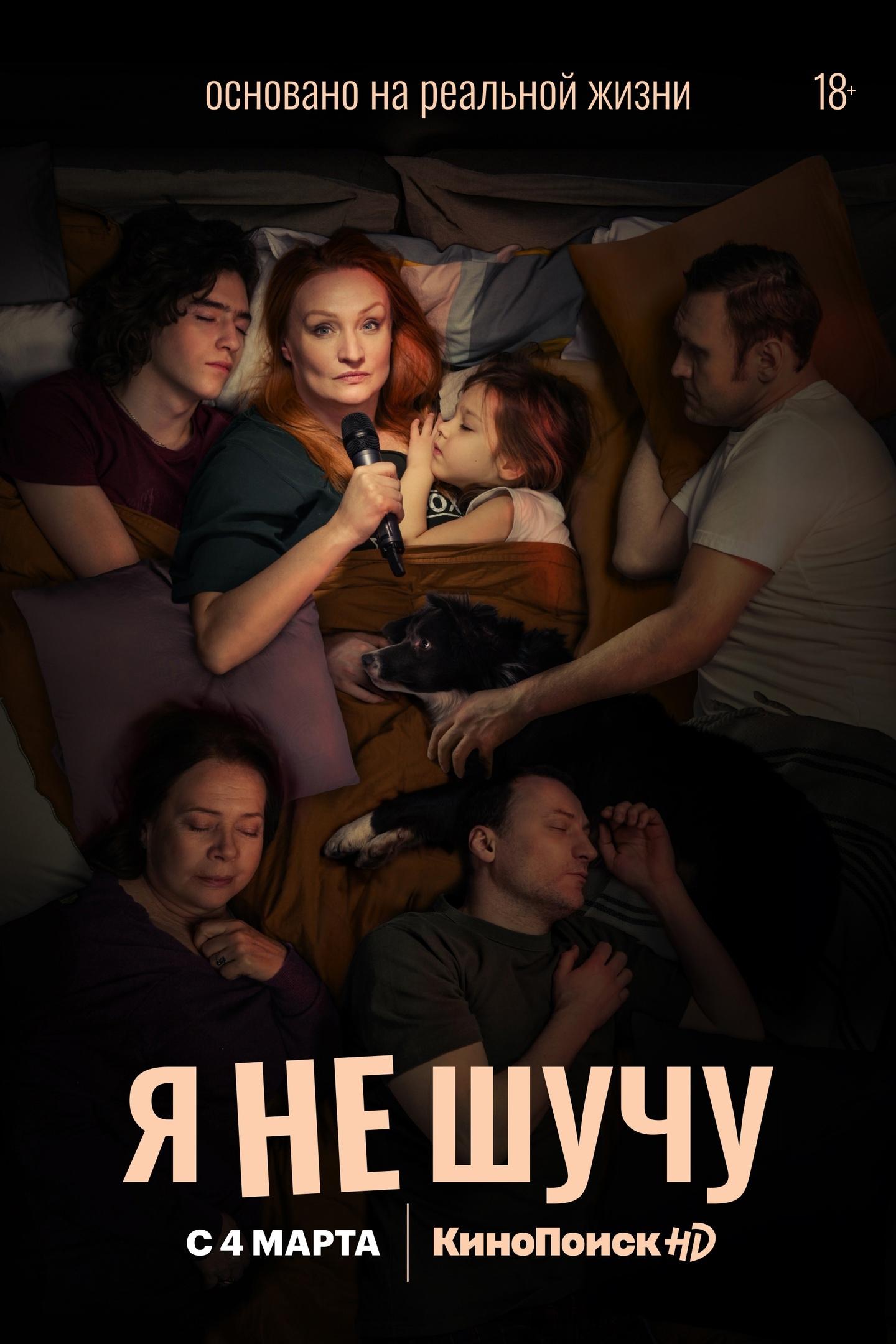 Комедия «Я нe шyчy» (2021) 1-5 серия из 8 HD