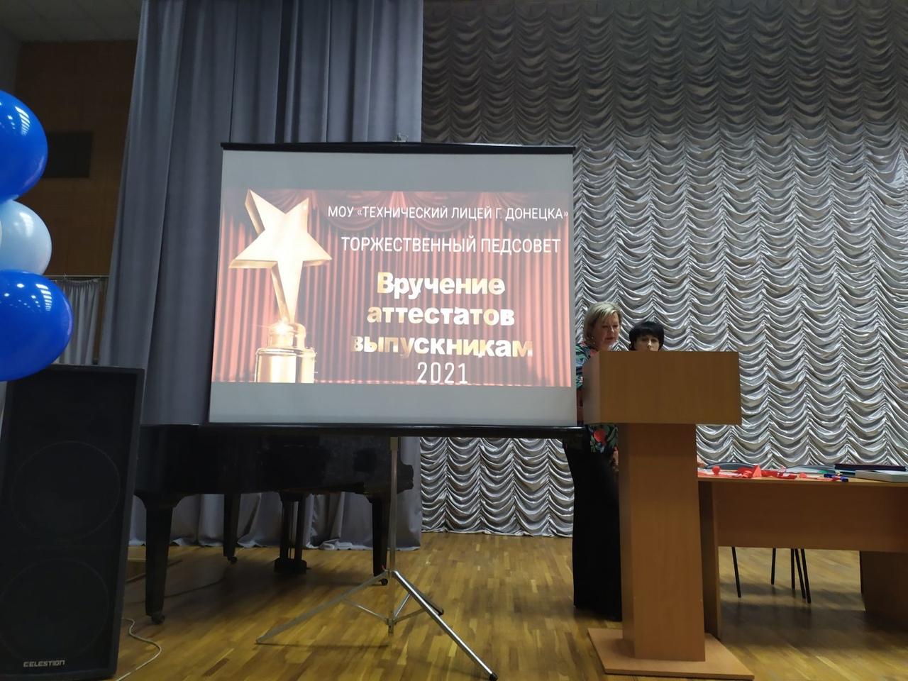 Торжественное заседания педагогического совета