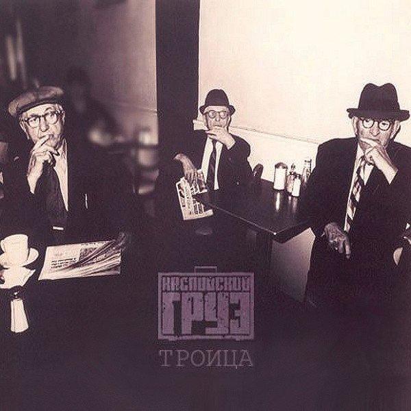 Каспийский Груз album Троица (том 1, том 2) - EP