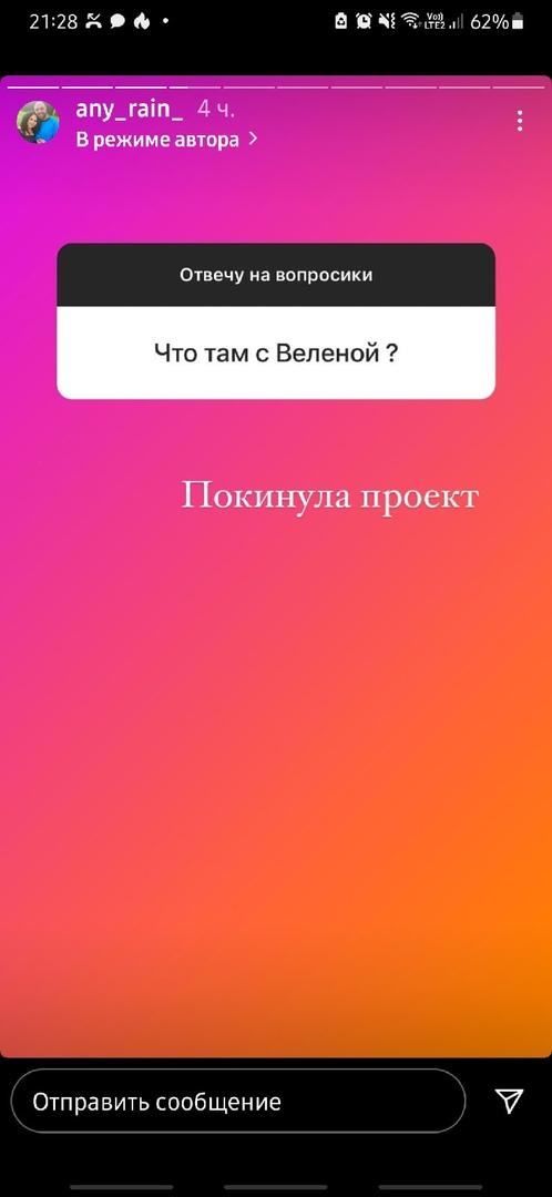 Настя Роинашвили ответила на вопросы