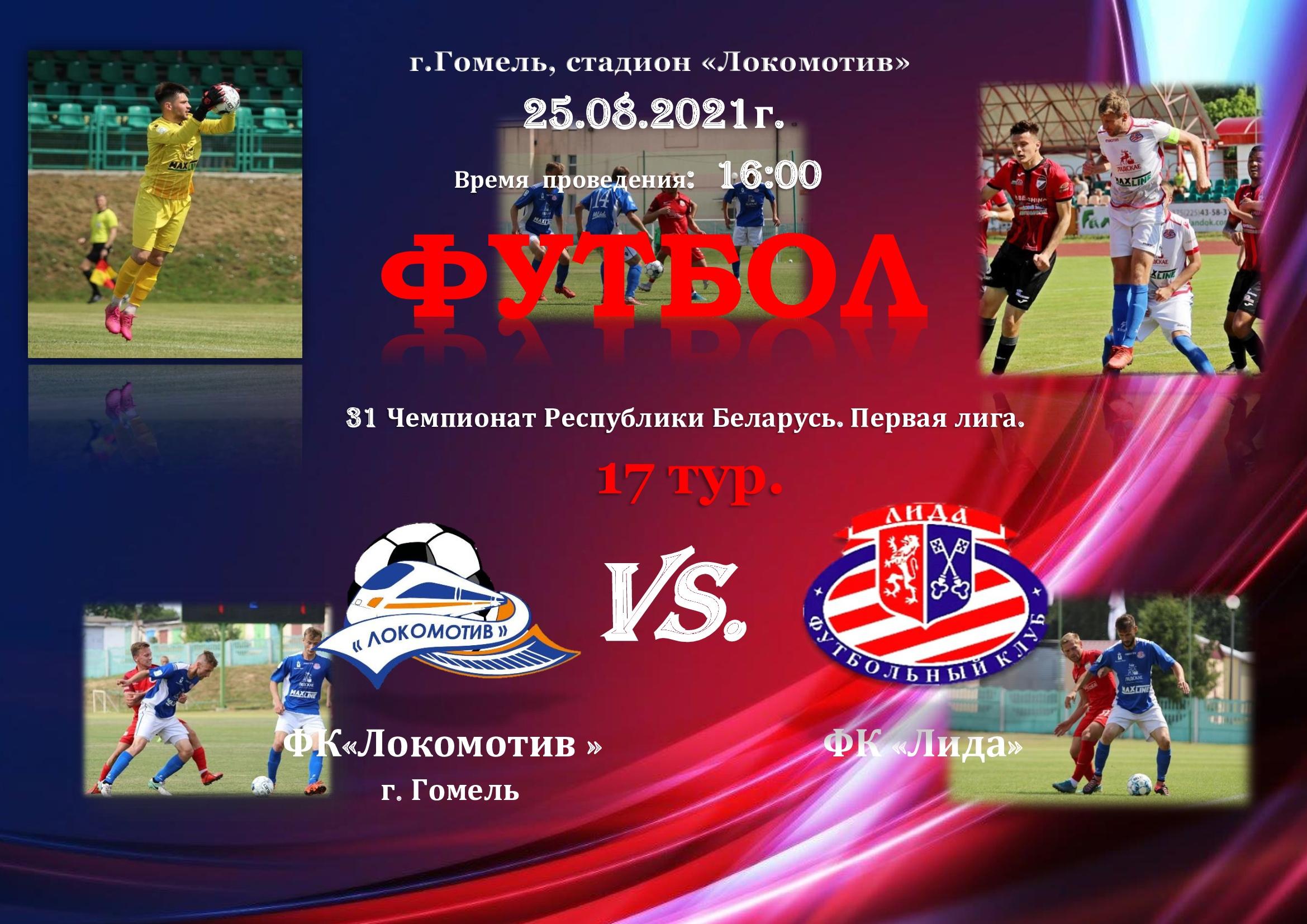 Футбольный клуб «Лида» проведет сегодня матч 17-го тура чемпионата страны в первой лиге