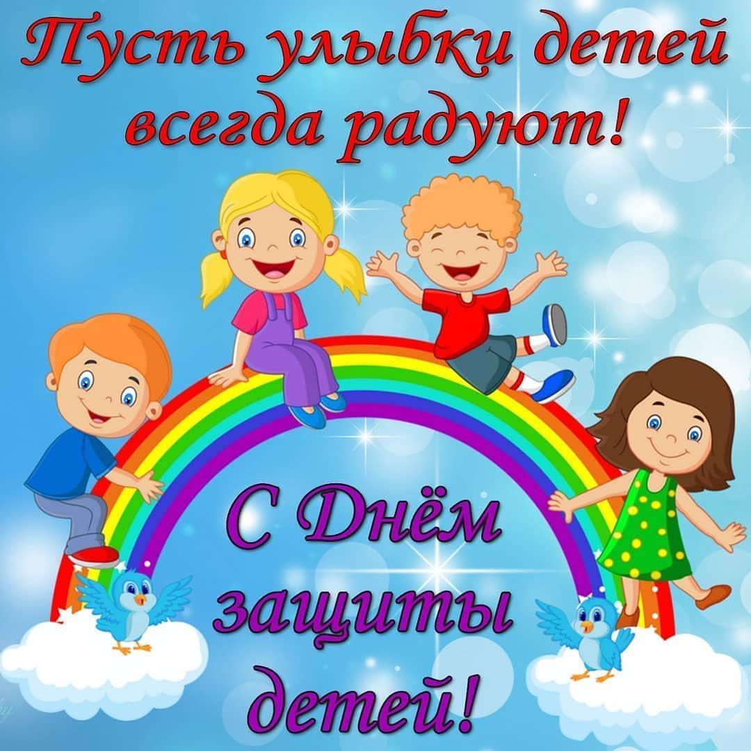 Сегодня, в первый день лета, отмечается Международный день защиты детей