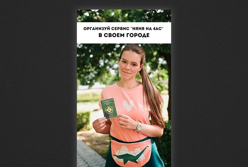 Продвижение детской франшизы в Instagram: 1870 заявок и 13 закрытых сделок на 4+ млн руб., изображение №10