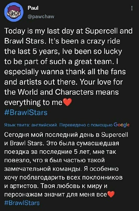 Концепт-мастер Brawl Stars - Пол Чемберс в дальнейшем