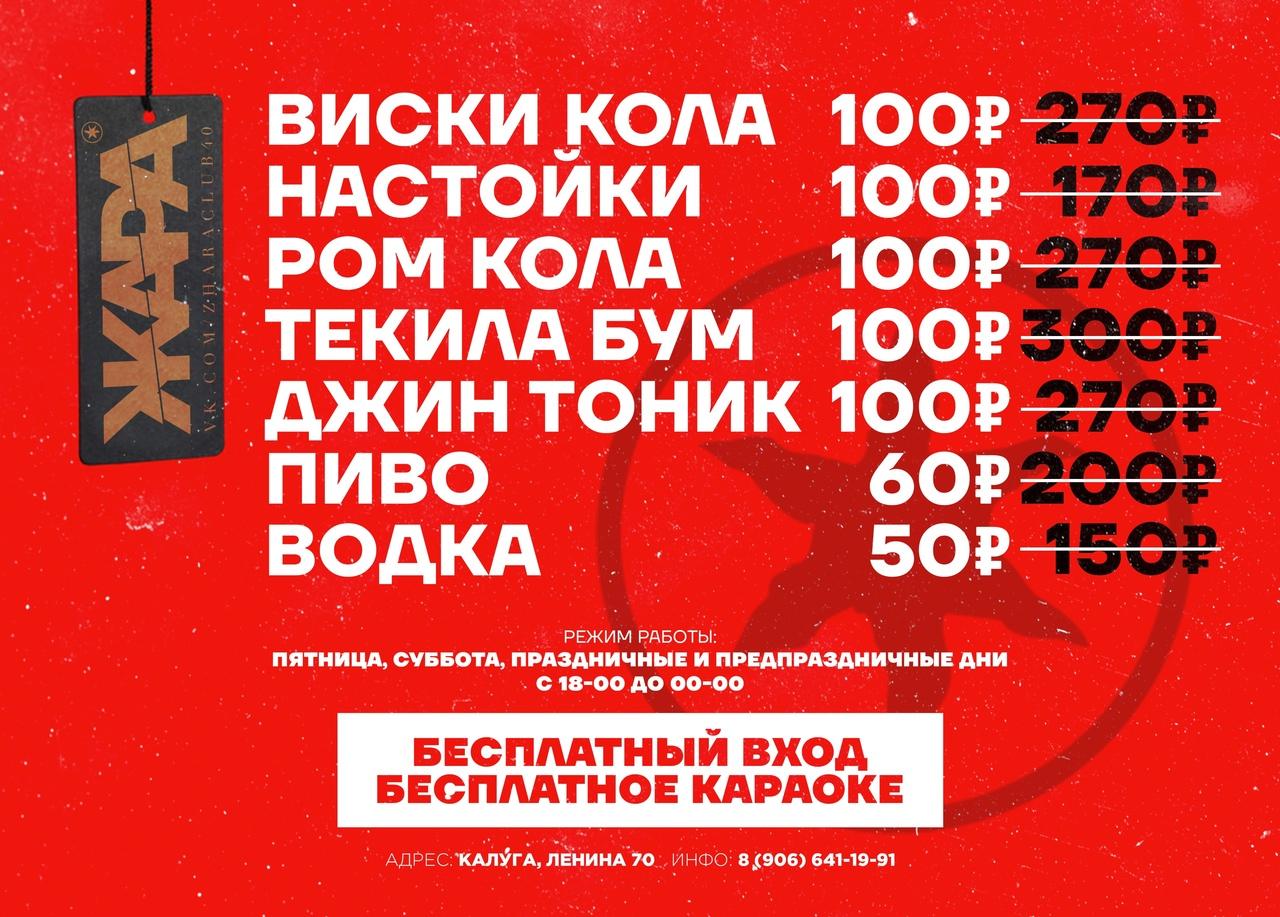 Афиша Калуга ЖАРА! 1.12 - 15.01 РАБОТАЕМ!
