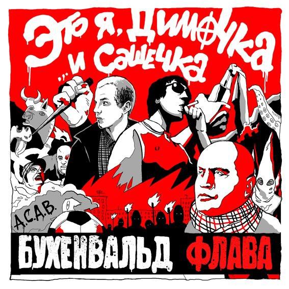 Бухенвальд Флава album Это я, Димочка... и Сашечка