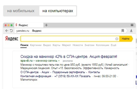 Пример рекламного объявления в Яндекс Поиск