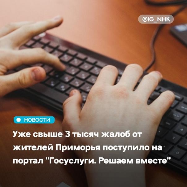 Уже свыше 3 тысяч жалоб от жителей Приморского края посту...