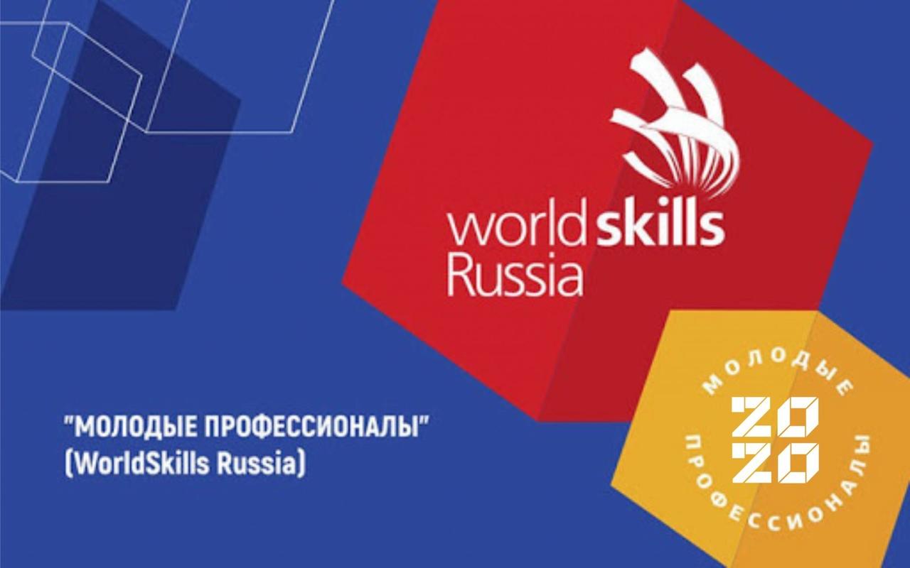 Итоги регионального чемпионата «Worldskills Russia» РТ