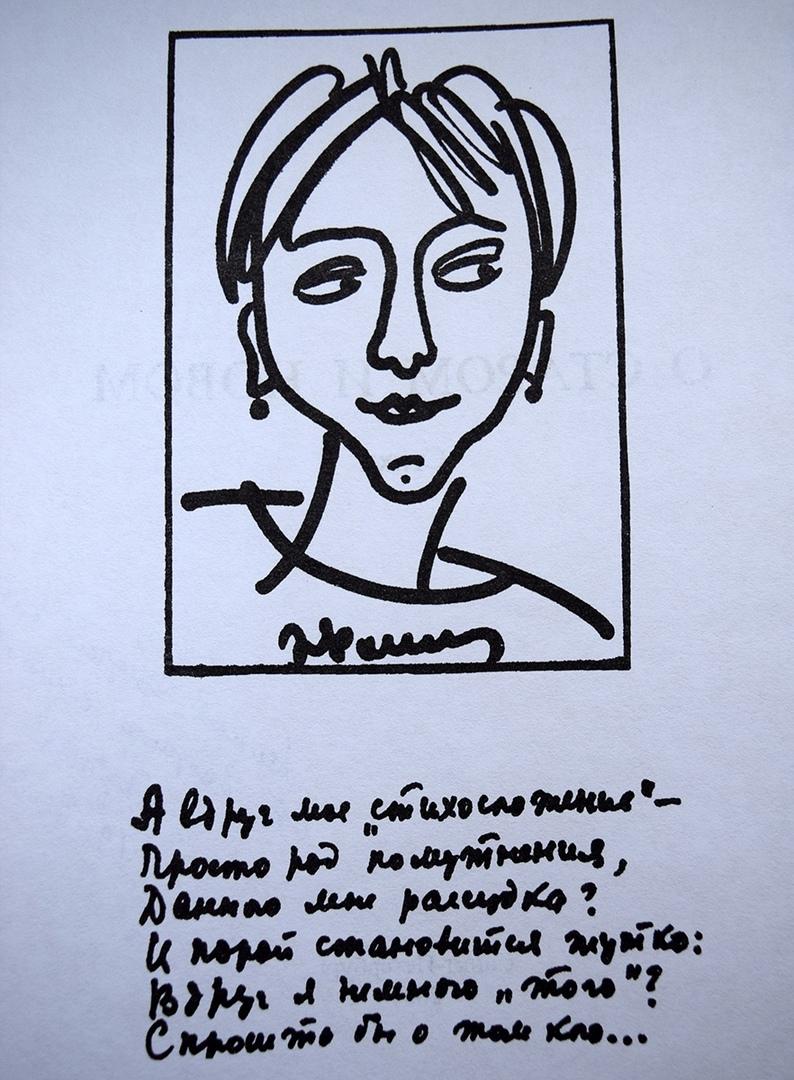 Автопортрет Эллы Фоняковой из сборника стихов