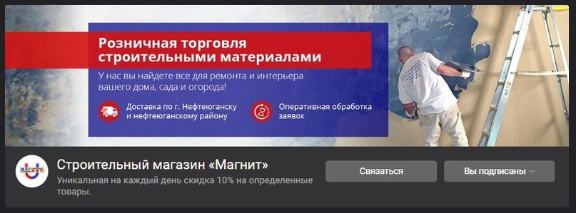 Продвигаем строительный магазин Вконтакте с нуля., изображение №1