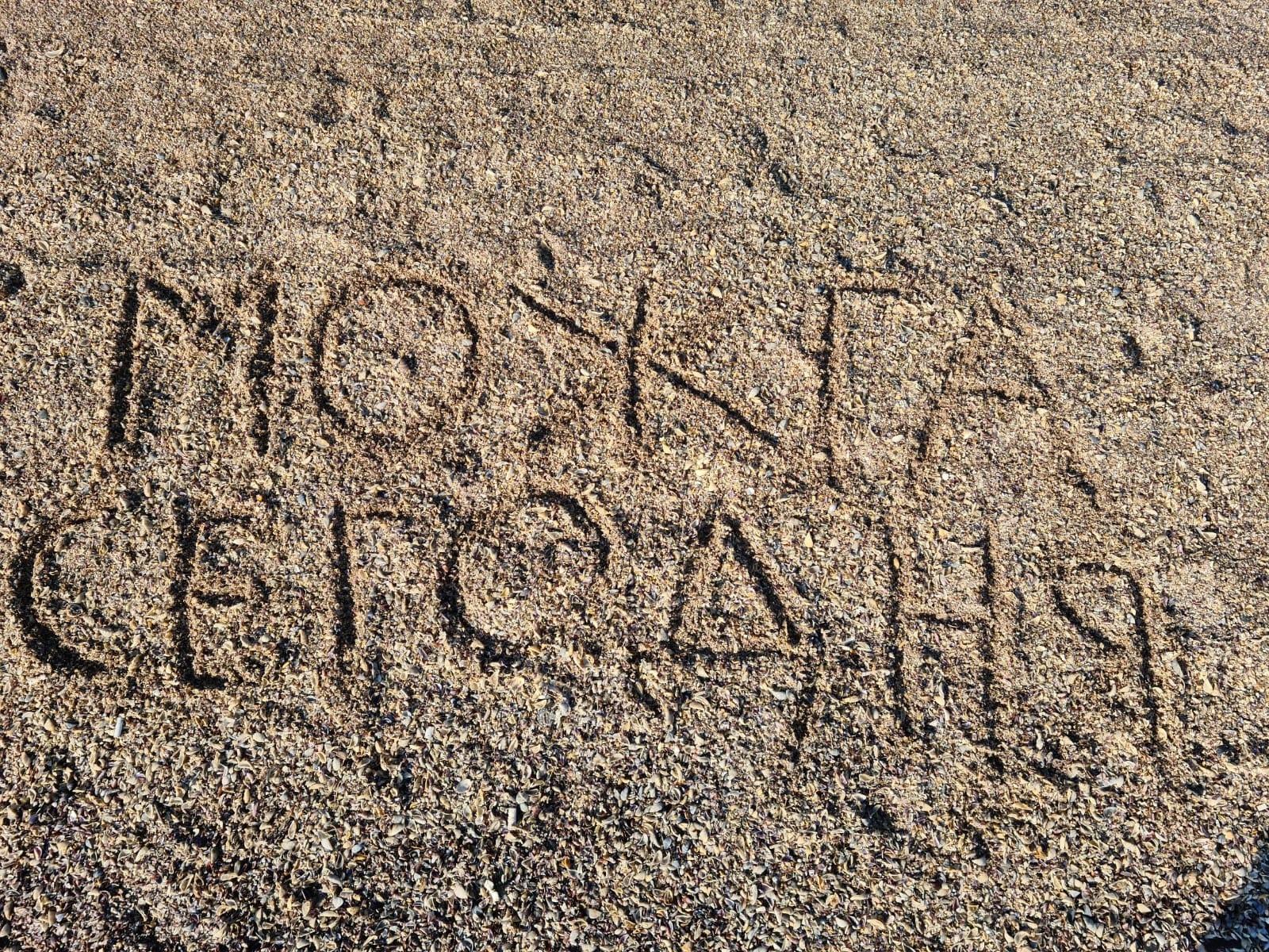 В солнечном Дагестане выложили эту надпись из