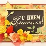 День учителя в коротких поздравительных стихах