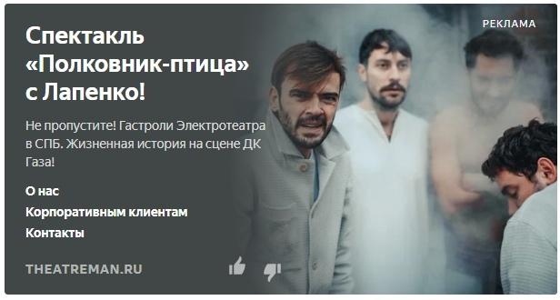 Что за спектакль и театр — понятия не имею, но тут интернет-звезда Антон Лапенко, а это уже гораздо интереснее всего остального