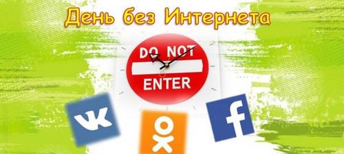 Интернет как часть жизни, изображение №17