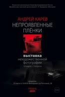 18 марта в 16.00 приглашаем на открытие персональной выставки Андрея Карева. Два с половиной года ав