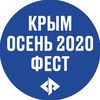 Крым-2020