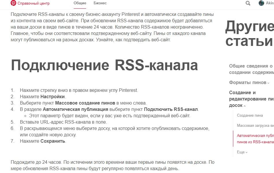Подключение RSS-канала
