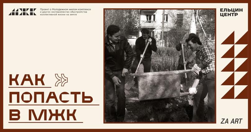 Как можно было попасть в советское время в МЖК?