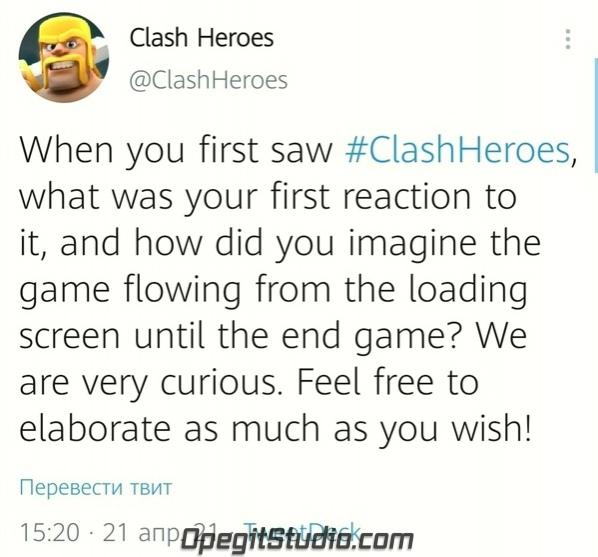 Clash Heroes в твиттере: «Когда вы впервые увидели