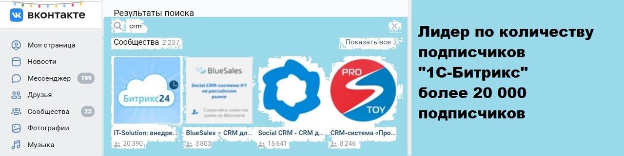 Какая система CRM (Customer relations managment) Вам нравится ??, изображение №1