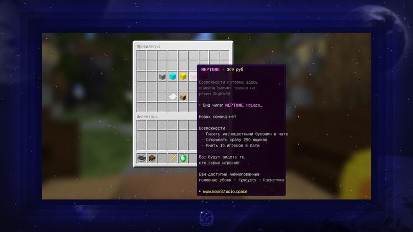 Сборка «MoonSkyWars» v2.0 — Увлекательные небесные бои! (60 арен), изображение №22
