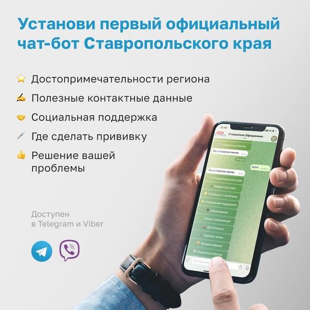 Пользуешься Telegram и Viber и хочешь, чтобы мессе...